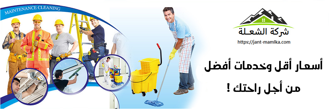 cleaning-services-in-ryadh1