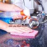 تنظيف المطبخ افضل الطرق واهم النصائح