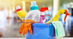 ارخص شركة تنظيف منازل بالرياض ؟؟؟؟؟؟؟