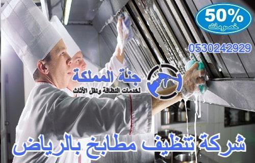 افضل شركة غسيل مطابخ بالرياض منطقة الرياض تنظيف المطبخ
