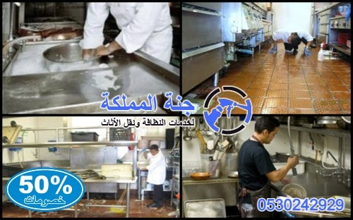 شركة تنظيف مطابخ شرق الرياض