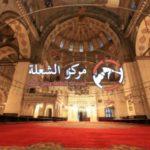 شركة تنظيف مساجد بالرياض اتصل الان 0530242929