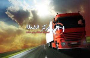 شركة نقل اثاث من الرياض الي قطر ؟