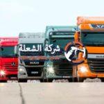 شركة نقل اثاث من الرياض الي البحرين اتصل الان 0530242929