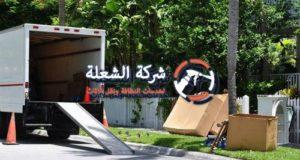 شركة نقل اثاث من الرياض الي الدمام