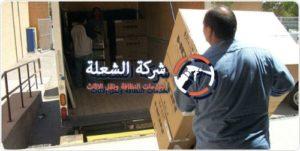 افضل شركة نقل اثاث من الرياض الي القصيم