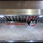 طرق تنظيف شفاط المطبخ