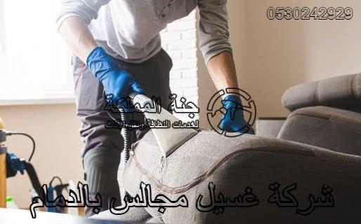 شركة تنظيف مجالس بالدمام رخيصة