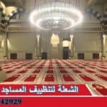 شركة تنظيف مساجد بالدمام 0578106826