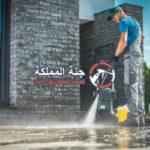 عروض شركات التنظيف بخصم 20%