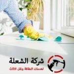 تعرف على اهمية تنظيف المنزل وعلاقته بالامراض